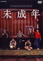 [送料無料] 未成年 DVD-BOX [DVD]