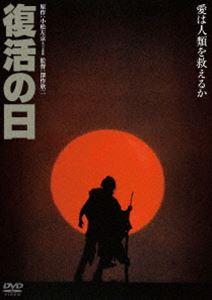 トク選コレクション 復活の日 角川映画 THE BEST [DVD]