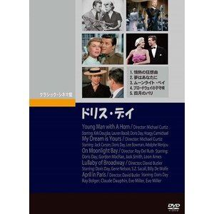 ドリス・デイ [DVD]