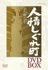 [送料無料] 人情しぐれ町 DVD-BOX [DVD]