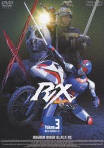[送料無料] 仮面ライダー BLACK RX VOL.3 [DVD]
