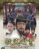 [送料無料] 牧民心書~実学者チャン・ヤギョンの生涯~ パーフェクトBOX Vol.1 [DVD]