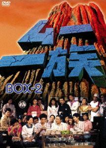 [送料無料] ムー一族 DVD-BOX(2) [DVD]