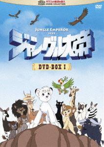[送料無料] ジャングル大帝 DVD-BOX I [DVD]