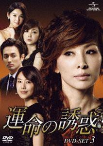 [送料無料] 運命の誘惑 DVD-SET 3 [DVD]