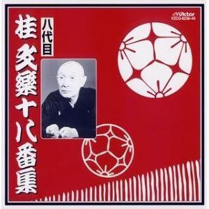 [送料無料] 桂文楽[八代目] / 八代目 桂文楽十八番集 [CD]