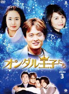 [送料無料] オンダル王子たち DVD-BOX 3 [DVD]