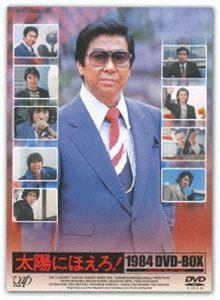 太陽にほえろ! 1984 DVD-BOX [DVD]