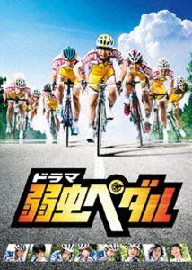 [送料無料] ドラマ『弱虫ペダル』Blu-ray BOX [Blu-ray]