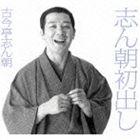 [送料無料] 古今亭志ん朝 / 志ん朝初出し(完全生産限定盤) [CD]