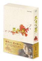 王女の男 Blu-ray BOX I [Blu-ray]