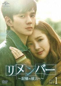 [送料無料] リメンバー~記憶の彼方へ~ DVD-SET1 [DVD]