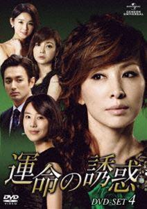 [送料無料] 運命の誘惑 DVD-SET 4 [DVD]