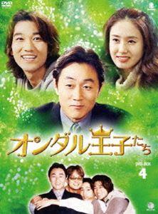 [送料無料] オンダル王子たち DVD-BOX 4 [DVD]