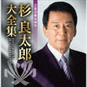 [送料無料] 杉良太郎 / 芸能活動55周年 杉良太郎大全集 [CD]