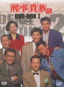 サマーCP 期間限定送料無料 オススメ商品 刑事貴族2 DVD DVD-BOXI アウトレット