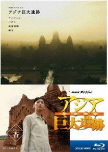 [送料無料] NHKスペシャル アジア巨大遺跡 ブルーレイBOX [Blu-ray]