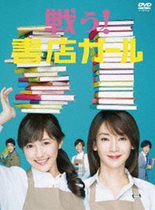 戦う!書店ガール DVD-BOX [DVD]
