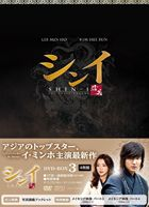 [送料無料] シンイ-信義- DVD-BOX3 [DVD]