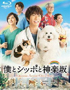 [送料無料] 僕とシッポと神楽坂 Blu-ray-BOX [Blu-ray]