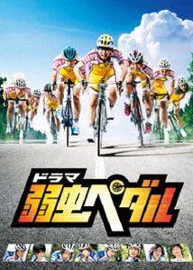[送料無料] ドラマ『弱虫ペダル』DVD BOX [DVD]
