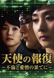 [送料無料] 天使の報復 ~不倫と愛憎の果てに~ DVD-BOX5 [DVD]