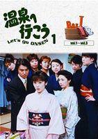 [送料無料] 愛の劇場 温泉へ行こう DVD-BOX 1 [DVD]