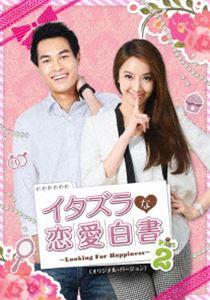 [送料無料] イタズラな恋愛白書 Part 2 ~Looking For Happiness~<オリジナル・バージョン> DVD SET1 [DVD]