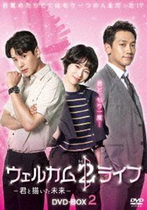 ウェルカム2ライフ ~君と描いた未来~ DVD-BOX2 [DVD]