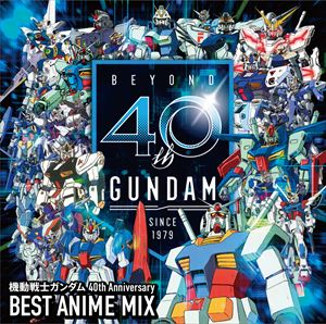 SummerCP オススメ商品 機動戦士ガンダム 40th お気に入り 今だけスーパーセール限定 Anniversary CD MIX ANIME BEST