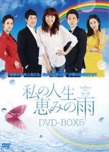 [送料無料] 私の人生、恵みの雨 DVD-BOX5 [DVD]