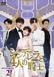 [送料無料] シンデレラと4人の騎士<ナイト>DVD-BOX2 [DVD]