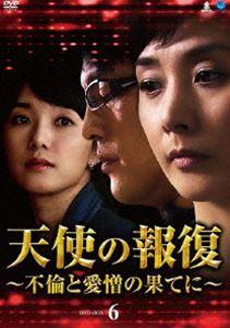 [送料無料] 天使の報復 ~不倫と愛憎の果てに~ DVD-BOX6 [DVD]