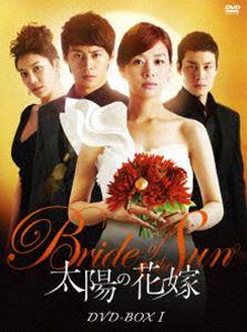 [送料無料] 太陽の花嫁 DVD-BOX I [DVD]