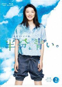 [送料無料] 連続テレビ小説 半分、青い。 完全版 ブルーレイBOX2 [Blu-ray]