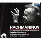 エフゲニ・スヴェトラーノフ(cond) / ラフマニノフ: 交響曲&管弦楽曲全集 [CD]:ぐるぐる王国FS 店