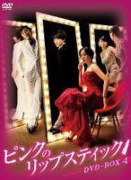 [送料無料] ピンクのリップスティック DVD-BOX 4 [DVD]