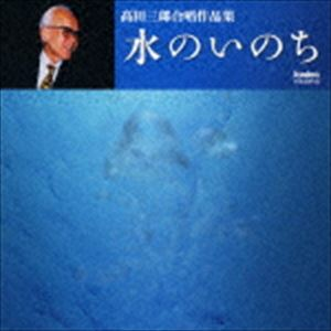 高田三郎 セール cond 人気海外一番 水のいのち 高田三郎合唱作品集 CD