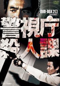 [送料無料] 警視庁殺人課 DVD-BOX VOL.2(初回生産限定) [DVD]