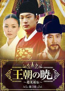 [送料無料] 王朝の暁~趙光祖伝~ DVD-BOX III [DVD]