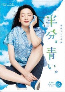 [送料無料] 連続テレビ小説 半分、青い。 完全版 ブルーレイBOX3 [Blu-ray]