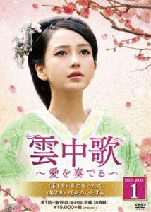 [送料無料] 雲中歌~愛を奏でる~ DVD-BOX1 [DVD]