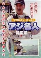 つり名人シリーズvol.1 あじ名人 [DVD]