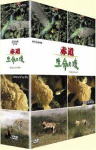 [送料無料] 赤道 生命の環 DVD-BOXII [DVD]