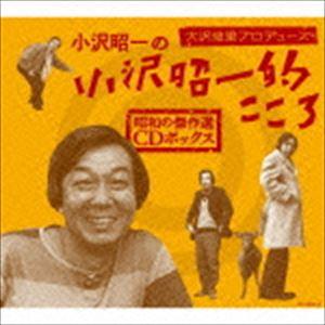 [送料無料] 小沢昭一 / 大沢悠里プロデュース 小沢昭一の小沢昭一的こころ 昭和の傑作選 CDボックス [CD]
