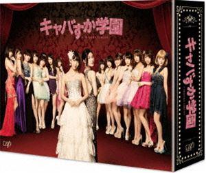 [送料無料] キャバすか学園 Blu-ray BOX [Blu-ray]