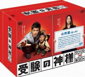 [送料無料] 受験の神様 DVD-BOX [DVD]