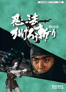 不朽の時代劇ライブラリー 第2集 忍法かげろう斬り DVD-BOX 2 [DVD]