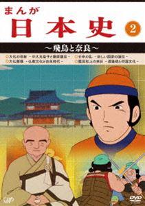 [送料無料] まんが日本史(2)~飛鳥と奈良~ [DVD]
