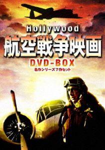 [送料無料] ハリウッド航空戦争映画 DVD-BOX 名作シリーズ7作セット [DVD]